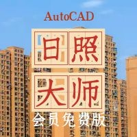 AutoCAD日照大师(免费使用)